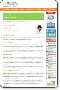 てしま皮膚科・形成外科(開業実績)|東京・神奈川・埼玉・千葉の医院開業 クリニック開業 医師開業の支援はFPサービス