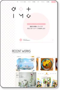 【 ホームページ制作 福岡 】 制作実績多数。web作成ならおまかせ!