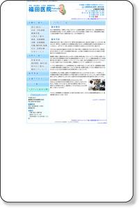 基本理念・基本方針|福田医院(島根県大田市)—内科・消化器科・小児科・リハビリテーション科—