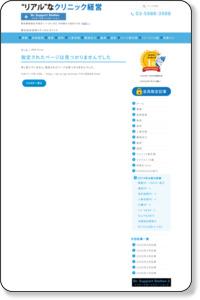 ホームページ作成ガイドライン:日本医師会(DSS:広告)