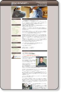 Dr.高村のインプラント 審美歯科 矯正治療ガイド|東京都港区神谷町虎ノ門