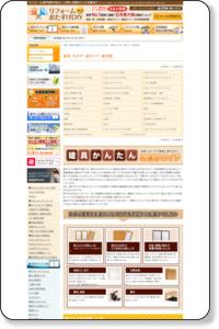 折れ戸・建具の通販店【リフォームおたすけDIY】