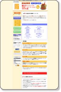 飲食店向け格安・簡単・高機能ホームページ作成