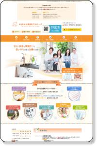 えのもと歯科クリニック|練馬区大泉学園駅近くの歯科医院