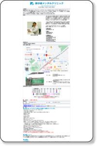 新小岩メンタルクリニック 東京都 葛飾区