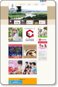 秋田県でのブライダル・ウェディング・結婚式ならグランドパレス川端にお任せ