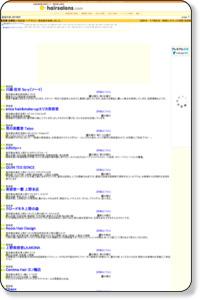 東京都 台東区 > 美容院・ヘアサロン・美容室 検索   [イーヘアーサロンズ](1/1)