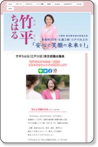 プロフィール|公明党 江戸川区議会議員 竹平 ちはる オフィシャルサイト