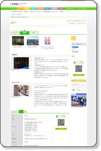 東京タワー / 観光施設 / 港区 / 赤羽橋 施設メニュー | E・PAGE