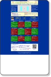 催眠療法で癒しを体験してみる部屋:E-SAIMIN.COM:東京