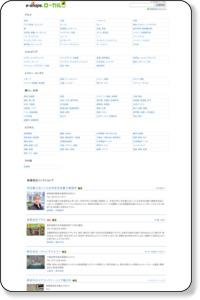 趣味・スポーツ団体 < 新宿区【e-shops】スマホ対応