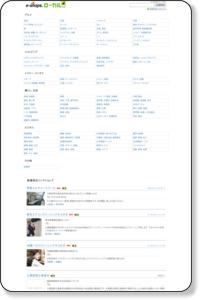 介護用品・福祉用具 < 台東区【e-shops】スマホ対応