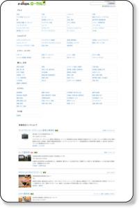 ダーツ < 台東区【e-shops】スマホ対応