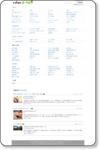 娯楽遊戯機器用品 < 江東区【e-shops】スマホ対応