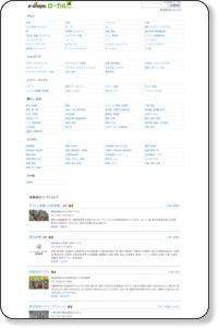 趣味情報提供 < 江東区【e-shops】スマホ対応