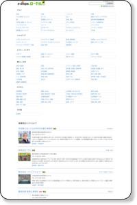 アウトドア用品 < 江東区【e-shops】スマホ対応
