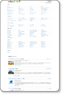 教育・社会福祉専修学校 < 大田区【e-shops】スマホ対応