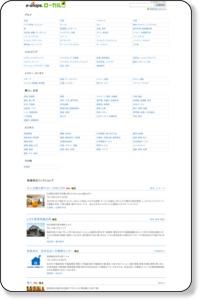 趣味・スポーツ団体 < 世田谷区【e-shops】スマホ対応