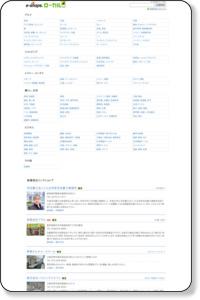 介護用品・福祉用具 < 杉並区【e-shops】スマホ対応