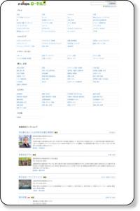 介護・福祉タクシー < 練馬区【e-shops】スマホ対応