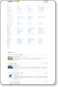 介護用品・福祉用具 < 堺市北区【e-shops】スマホ対応