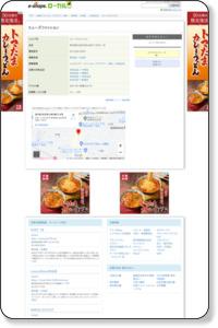 ミューズファッション(みゆーずふあつしよん)< 杉並区(洋品店)【e-shops】スマホ対応