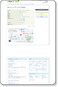 荒川コラソンフットボールクラブ(合同会社) < 荒川区(趣味・スポーツ団体)【e-shops】スマホ対応