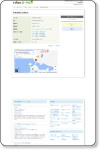 高滝湖観光企業組合 < 市原市(スポーツレジャー情報提供)【e-shops】スマホ対応