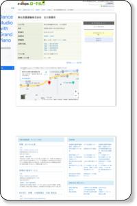 宮城西濃運輸株式会社古川営業所 < 大崎市(引越運送)【e-shops】スマホ対応