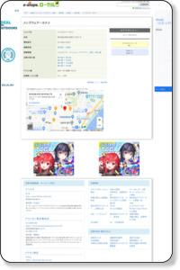メンズウェアーカナメ < 台東区(紳士服店)【e-shops】スマホ対応