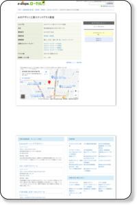 みきデザイン工房ステンドグラス教室 < 新宿区(趣味の教室・スクール)【e-shops】スマホ対応