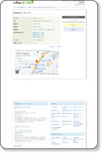 株式会社スープレックス < 世田谷区(映画製作・配給)【e-shops】スマホ対応