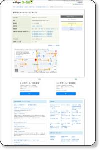 有料老人ホームソレイユアネックス < 札幌市中央区(老人福祉施設・有料老人)【e-shops】スマホ対応