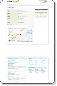 ウェルネス豊久 < 熊本市(占い)【e-shops】スマホ対応