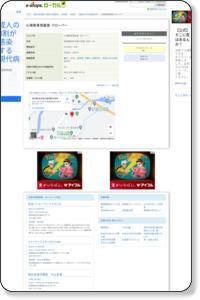 心理教育相談室クローバー < 秋田市(各種療法(心理・精神))【e-shops】スマホ対応