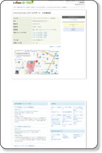 ファッションリフォームアールデギーユ大丸東京店 < 千代田区(仕立直し)【e-shops】スマホ対応