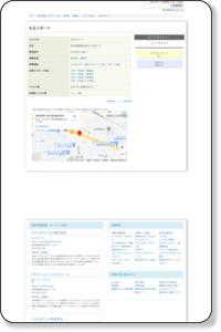 丸正スポーツ < 板橋区(スポーツショップ)【e-shops】スマホ対応
