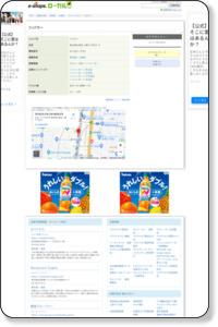 フィドラー < 台東区(ファーストフード・ファストフード)【e-shops】スマホ対応