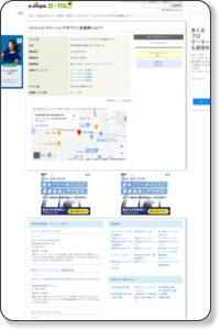 ファッションクリーニングポプリン 武蔵関ショップ < 練馬区(クリーニング)【e-shops】スマホ対応