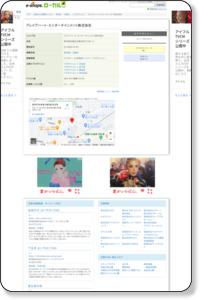 ブレイブハート・エンターテインメント(株) < 目黒区(プロダクション)【e-shops】スマホ対応