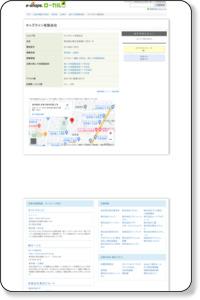 キッズライン有限会社(きつずらいんゆうげんがいしや)< 台東区(婦人子供服製造卸)【e-shops】スマホ対応