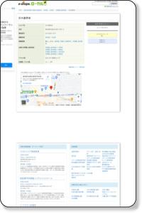 日大進学会 < 杉並区(学習塾・進学教室)【e-shops】スマホ対応
