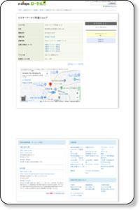 ミスタードーナツ 町屋ショップ < 荒川区(ファーストフード・ファストフード)【e-shops】