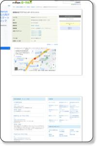 有限会社アクアスエンターテインメント < 世田谷区(プロダクション)【e-shops】スマホ対応