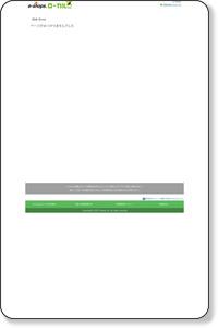 財団法人日本教育研究連合会 < 文京区(教育団体)【e-shops】スマホ対応