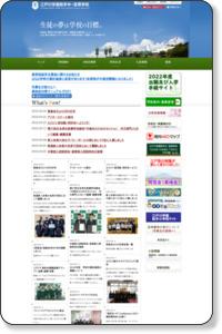 江戸川学園取手中・高等学校 公式ホームページ
