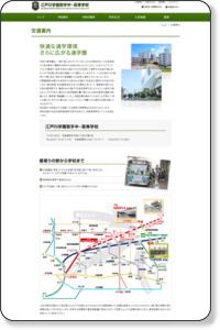 交通案内|江戸川学園取手中・高等学校 公式ホームページ
