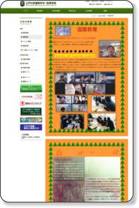 国際教育 - 本校の教育|江戸川学園取手中・高等学校 公式ホームページ