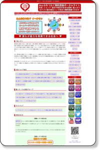 東京 台東区ポータルサイト無料登録 掲載ホームページ相互リンク集イベント地域情報HPブログ東京都Taito TokyoPortalSiteWebHomePage