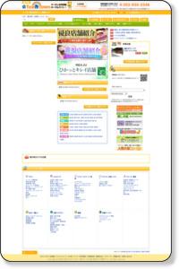 占い:eタウンタウン福井県 割引クーポン券と地域タウン情報
